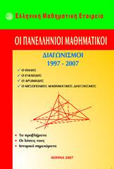 Πανελλήνιοι Διαγωνισμοί  Λυκείου (1997 – 2007)