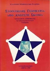 Στοιχειώδης Γεωμετρία από Ανώτερη Σκοπιά