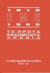Ε.Μ.Ε. 1918-1888 : ΤΑ ΠΡΩΤΑ ΕΒΔΟΜΗΝΤΑ ΧΡΟΝΙΑ