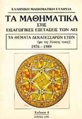 Τα Μαθηματικά στις Εισαγωγικές Εξετάσεις των ΑΕΙ 1976-1989